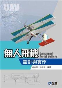 無人飛機設計與實作-cover