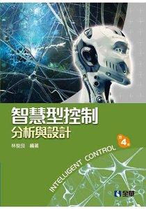 智慧型控制:分析與設計, 4/e-cover