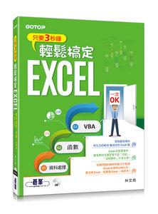只要3秒鐘輕鬆搞定Excel--資料處理→函數→VBA一次OK(附贈影音教學及範例光碟)-cover