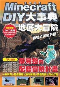 Minecraft DIY大事典:我的世界地底大冒險,目標打倒終界龍!-cover