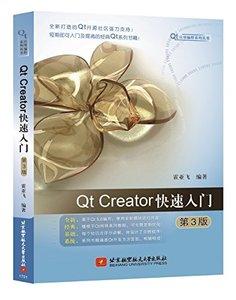 Qt 應用編程系列叢書 : Qt Creator 快速入門, 3/e-cover