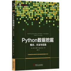 Python 數據挖掘:概念、方法與實踐-cover