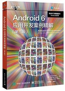 Android 6應用開發案例精解(第三版)-cover