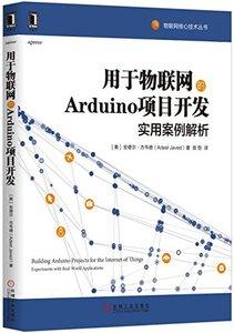 用於物聯網的Arduino項目開發:實用案例解析-cover