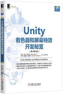 Unity著色器和屏幕特效開發秘笈(原書第2版)-cover