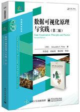 數據可視化原理與實踐(第二版)-cover