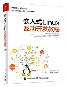 嵌入式 Linux 驅動開發教程-cover