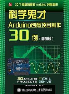 Arduino創意項目製作30例(圖例版)-cover