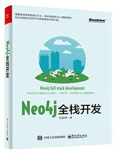 Neo4j全棧開發-cover