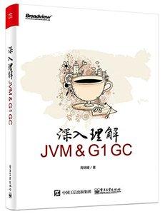 深入理解 JVM & G1 GC-cover