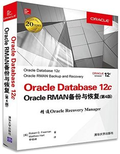 Oracle Database 12c Oracle RMAN 備份與恢復, 4/e-cover