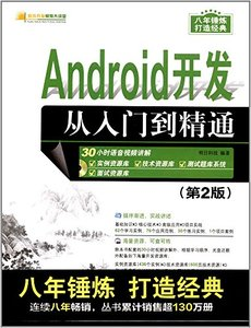Android 開發從入門到精通, 2/e-cover