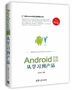 Android開發實戰:從學習到產品-cover