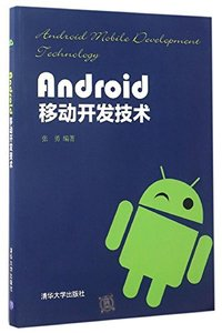 Android移動開發技術 (Android mobile development technology)-cover