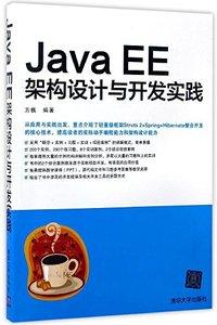 Java EE架構設計與開發實踐-cover