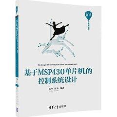 基於MSP430單片機的控制系統設計-cover
