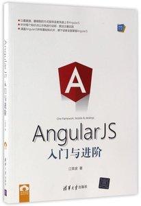 AngularJS入門與進階-cover
