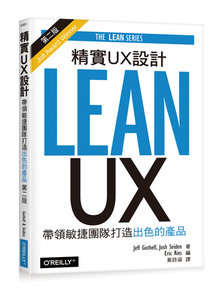 精實 UX 設計|帶領敏捷團隊打造出色的產品, 2/e (Lean UX: Designing Great Products with Agile Teams, 2/e)-cover