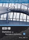 統計學, 13/e (Anderson: Statistics for Business and Economics, 13/e)-cover