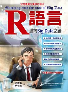 R語言 -- 邁向 Big Data之路 (最新版)-cover