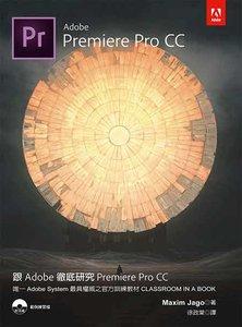 跟 Adobe 徹底研究 Premiere Pro CC-cover