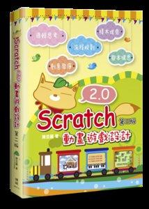 Scratch 2.0 動畫遊戲設計, 2/e-cover