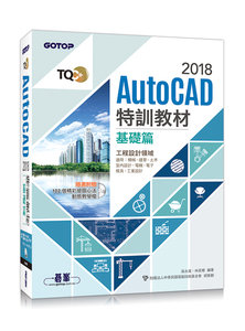 TQC+ AutoCAD 2018 特訓教材 -- 基礎篇 (隨書附贈102個精彩繪圖心法動態教學檔)-cover