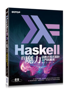Haskell的魔力|函數式程式設計入門與應用-cover