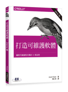 打造可維護軟體|編寫可維護程式碼的10項法則 (Java版) (Building Maintainable Software, Java Edition: Ten Guidelines for Future-Proof Code)-cover