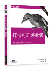 打造可維護軟體|編寫可維護程式碼的10項法則 (C#版) (Building Maintainable Software, C# Edition: Ten Guidelines for Future-Proof Code)-cover