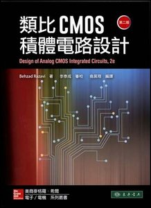 類比 CMOS 積體電路設計, 2/e (授權經銷版)(Razavi: Design of Analog CMOS Integrated Circuits, 2/e)-cover