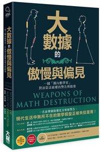 大數據的傲慢與偏見:一個「圈內數學家」對演算法霸權的警告與揭發(Weapons of Math Destruction:How Big Data Increases Inequality and Threatens Democracy)