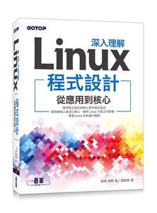 深入理解 Linux 程式設計:從應用到核心-cover