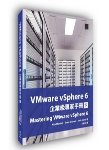 VMware vSphere 6 企業級專家手冊 (下) (Mastering VMware vSphere 6)-cover