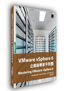 VMware vSphere 6 企業級專家手冊 (上) (Mastering VMware vSphere 6)-cover