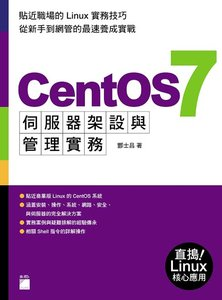 CentOS 7 伺服器架設與管理實務-cover