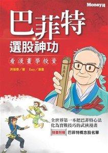 巴菲特選股神功《全新修訂版》-cover