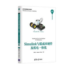 Simulink與低成本硬件及機電一體化-cover