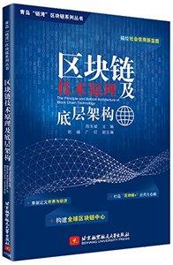 區塊鏈技術原理及底層架構-cover