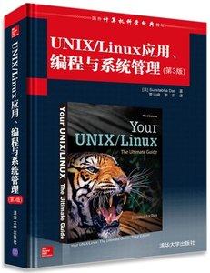 UNIX/Linux應用、編程與系統管理(第3版)-cover