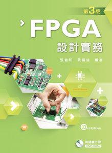 FPGA 設計實務, 3/e-cover