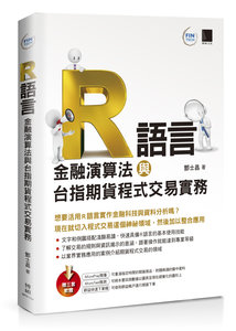 R語言:金融演算法與台指期貨程式交易實務-cover