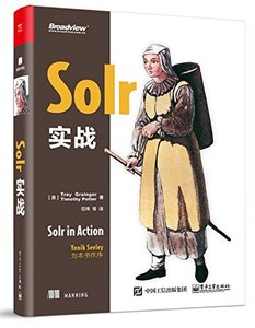 Solr 實戰 (Solr in action)-cover
