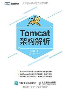 Tomcat 架構解析-cover