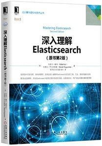 深入理解 Elasticsearch, 2/e (Mastering Elasticsearch, 2/e)-cover