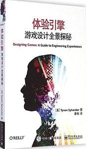 體驗引擎:遊戲設計全景探秘-cover