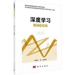 深度學習理論與實踐-cover