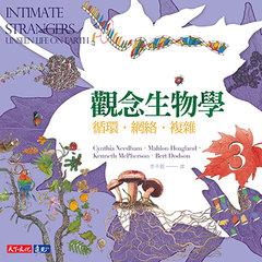 觀念生物學3:循環.網路.複雜 (全新修訂版) (Intimate Strangers)-cover