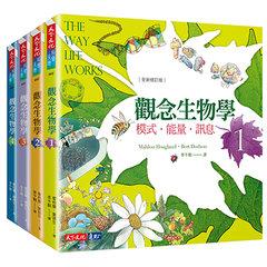 觀念生物學 1-4套書 (全新修訂版)-cover