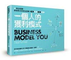 一個人的獲利模式:用這張圖,探索你未來要走的路 (Business Model You)-cover